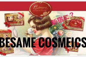 BesameCosmeicsbesame cosmetics(ベサメコスメティックス)が新宿に?値段や種類は?1