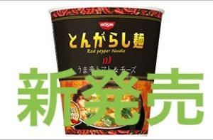 日清とんがらし麺のうま辛トマト味が新発売!値段とカロリーのまとめ1