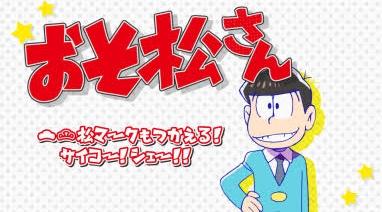 おそ松さん(二期)の放送日はいつ?続編なの?あらすじをネタバレ!4