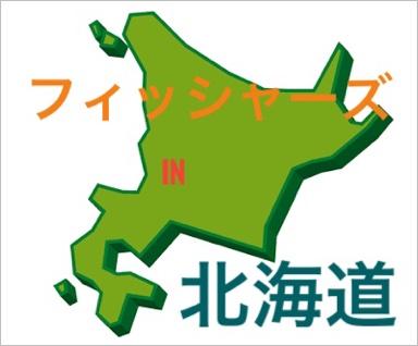 フィッシャーズのファンミ(北海道)チケット応募条件!当選発表はいつ1