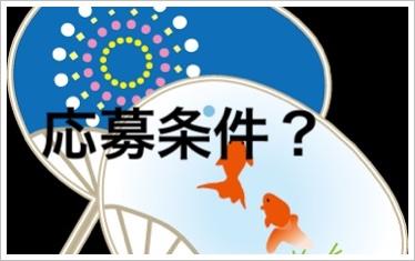 フィッシャーズのファンミ(北海道)チケット応募条件!当選発表はいつ2