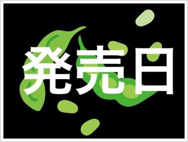 亀田製菓ハッピーターンえだ豆味!発売日は?値段やカロリーをまとめ2