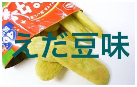 亀田製菓ハッピーターンえだ豆味!発売日は?値段やカロリーをまとめ1