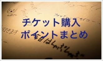 フィッシャーズのファンミ(北海道)のチケット応募方法!当落は抽選?3