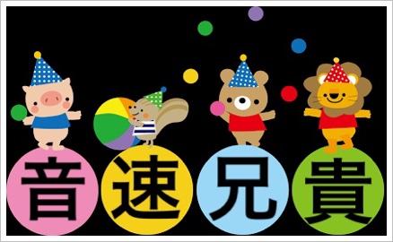 音速兄貴のワンマンライブ(札幌)のチケットは抽選?値段や発売期間も2