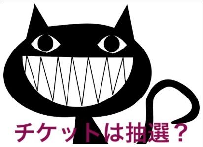 音速兄貴のワンマンライブ(札幌)のチケットは抽選?値段や発売期間も3