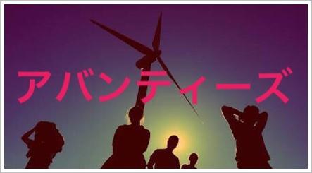 アバンティーズのファンミ2017(東京)はいつ?チケットは抽選?場所も1