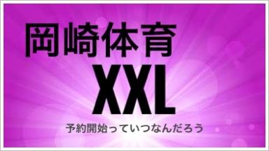 岡崎体育のアルバム【XXL】の発売日や予約開始日!値段や収録曲も2