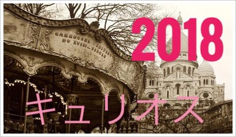 シルクドソレイユ2018の日本公演はいつ?劇場とチケット値段も2