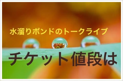 水溜りボンドのトークライブ2017が名古屋で!チケットの値段と倍率も3