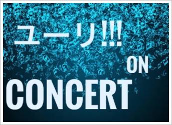 ユーリオンコンサートの公演時間は?チケットの予約方法と内容も!3