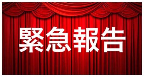 ユーリオンコンサートの公演時間は?チケットの予約方法と内容も!4