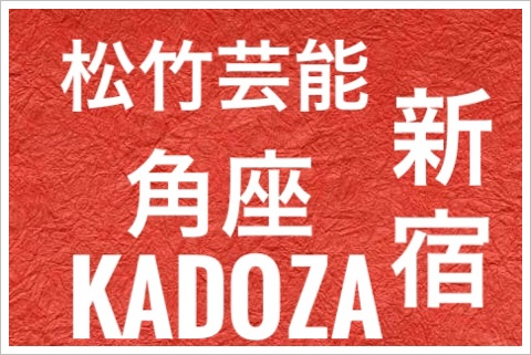 uuumゲリラライブ@新宿角座のチケット当選倍率!会場への行き方は?1