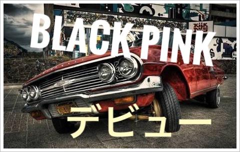 ブラックピンクが日本武道館で!チケット倍率や日程!場所や最寄駅も1