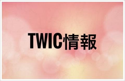twiceの来日ライブ2017!会場(東京体育館)の行き方!服装と持ち物も5