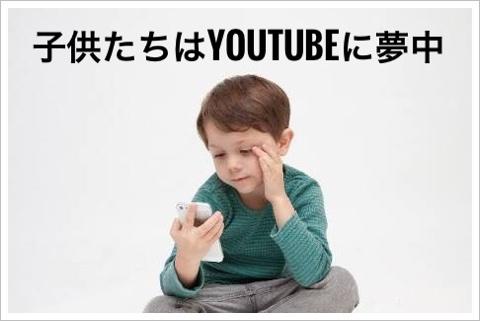 子供向けユーチューブアプリは安全?安心メリット5選をまとめ!1