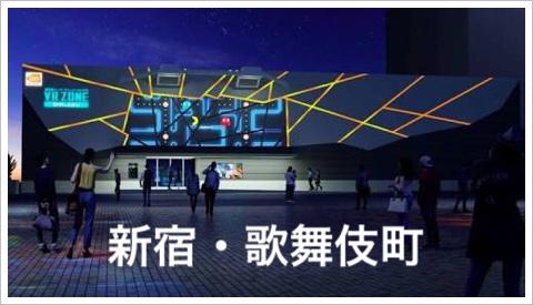 VR ZONEが新宿・歌舞伎町に!日程は?チケットの予約方法や値段も1