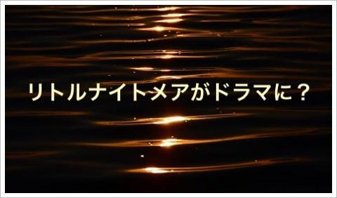リトルナイトメア(ドラマ)の放送日や局は?ゲームのあらすじネタバレ1