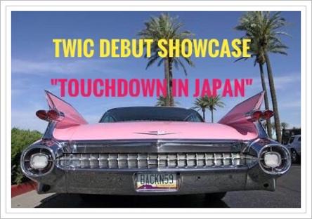 twiceの来日ライブ2017!会場(東京体育館)の行き方!服装と持ち物も3