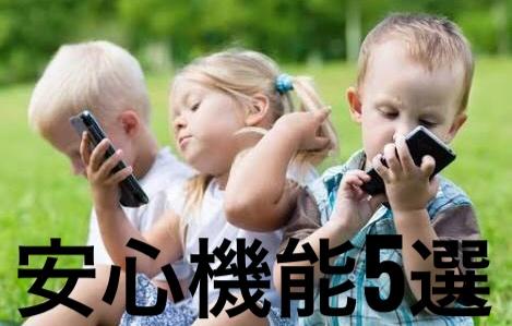 子供向けユーチューブアプリは安全?安心メリット5選をまとめ!3