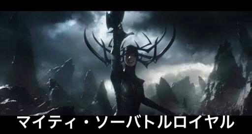 マイティ・ソー(バトルロイヤル)の意味は?俳優と能力をネタバレ!4