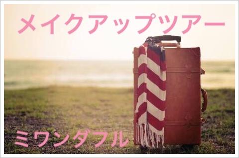 ミワンダフルのイベント!メイクアップツアーの予約方法や参加料金!4