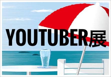 YouTuber展のチケット応募方法!当選倍率とオークション値段がヤバイ1