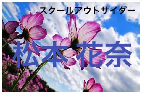 松本花奈は映画スクールアウトサイダーの監督で大学生!cm女優も?1