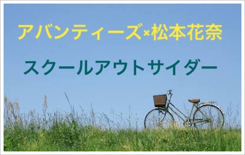 松本花奈は映画スクールアウトサイダーの監督で大学生!cm女優も?3