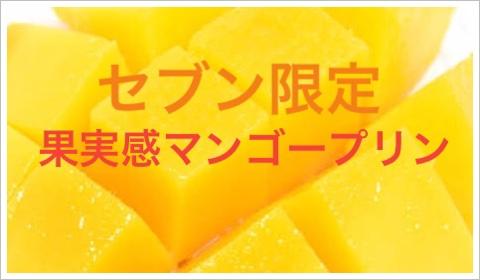 セブン限定・果実感マンゴープリンの値段と発売日!味やカロリーも!2