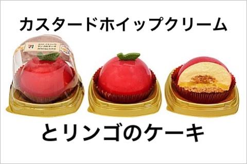 セブン「カスタードホイップとリンゴのケーキ」のカロリーと値段は?2