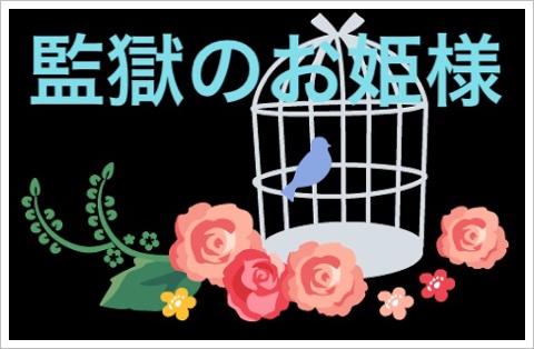 監獄のお姫様の出演者や主題歌は?あらすじや放送日もネタバレ!2