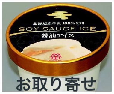 醤油アイスは鎌田のお取り寄せがおすすめ!カロリーも3
