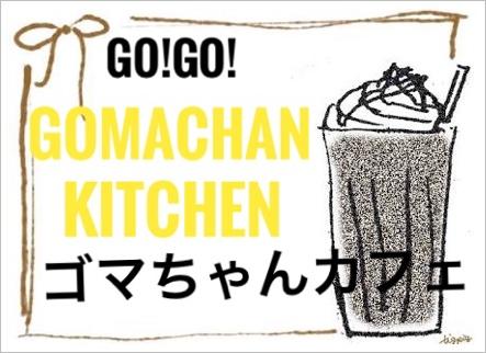 ゴマちゃんカフェ(東京)の場所は?営業時間や一番人気のメニューも!5