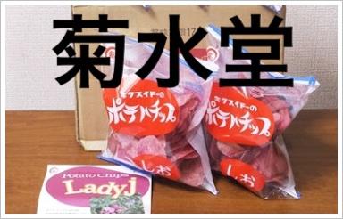 菊水堂のポテトチップスが売り切れ?どこで買える?口コミと値段も4