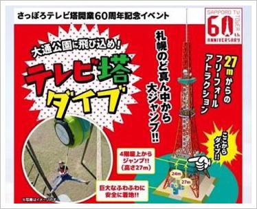 札幌テレビ塔|ダイブでバンジージャンプ?値段と期間!口コミ&感想も1