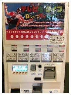 札幌テレビ塔|ダイブでバンジージャンプ?値段と期間!口コミ&感想も2