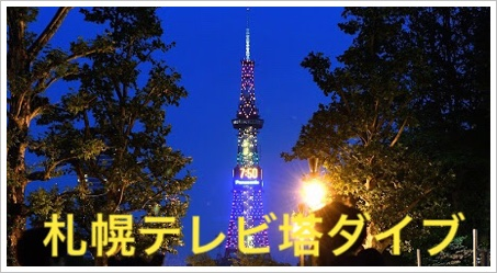 札幌テレビ塔|ダイブでバンジージャンプ?値段と期間!口コミ&感想も4