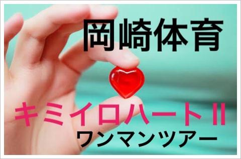岡崎体育のキミイロハートⅡのチケット発売日&取得方法!値段も1