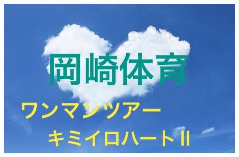 岡崎体育のキミイロハートⅡのチケット発売日&取得方法!値段も2