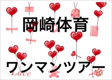 岡崎体育のキミイロハートⅡのチケット発売日&取得方法!値段も3
