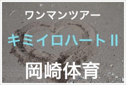 岡崎体育のキミイロハートⅡのチケット発売日&取得方法!値段も4