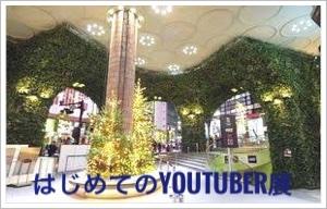 ユーチューバー展(東京)の日程と会場の場所は?入場時間と内容も!4