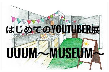 ユーチューバー展(東京)の日程と会場の場所は?入場時間と内容も!5