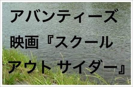 アバンティーズ映画「スクールアウトサイダー」のあらすじをネタバレ1