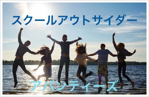 アバンティーズ映画「スクールアウトサイダー」のあらすじをネタバレ2