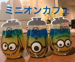 ミニオンカフェが池袋や札幌パルコ等に!値段や口コミ・評判を比較!3