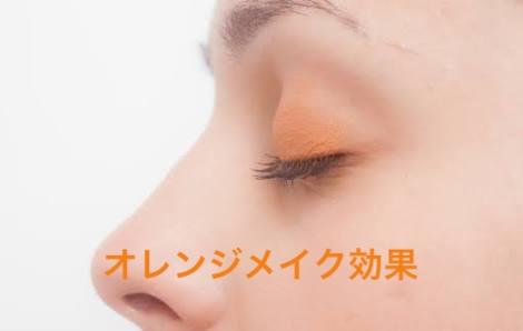 オレンジメイク効果で色素薄い系女子に!涙袋で透明感を出す3つの技5