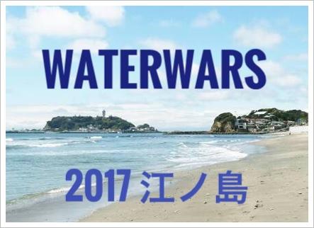 ウォーターウォーズ(江ノ島)2017の出演アーティスト!天気と口コミも2
