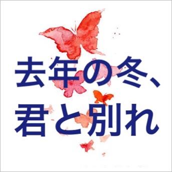 去年の冬君と別れ(映画)の公開日は?最後のイニシャルや結末ネタバレ1
